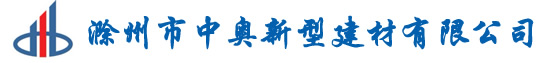 滁州shi12博体育新xing建材有限gong司